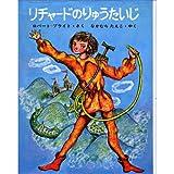 リチャードのりゅうたいじ (新しい世界の幼年童話 13)