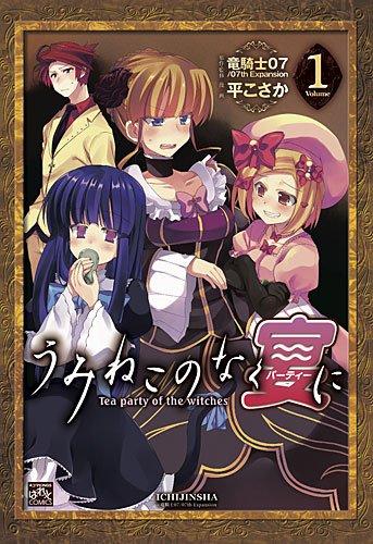 うみねこのなく宴に Tea party of the witches (1) (IDコミックス 4コマKINGSぱれっとコミックス)の詳細を見る