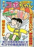 特選コボちゃん 13 (マイパル・コミックス)