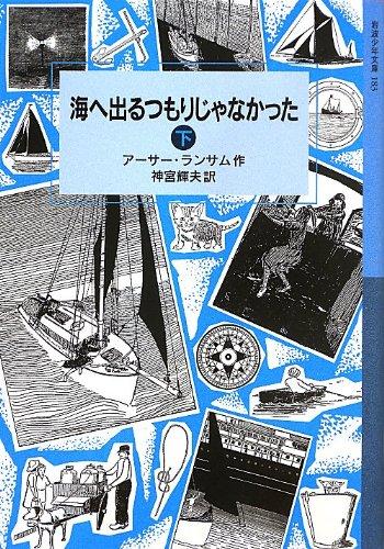 海へ出るつもりじゃなかった(下) (岩波少年文庫 ランサム・サーガ)の詳細を見る