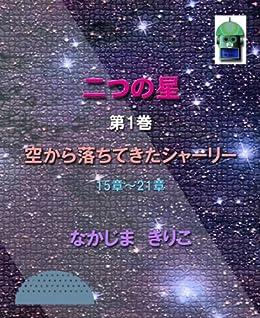 [なかじま きりこ]の二つの星 第1巻 空から落ちて来たシャーリー 15章~21章