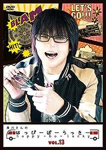 森川さんのはっぴーぼーらっきー VOL.13 [DVD]
