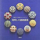 戸塚刺しゅう伝統のカウントステッチ 地刺しの連続模様 画像