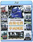 BD>南海電鉄車両図鑑 (<ブルーレイディスク>)