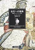 古代への情熱―発掘王シュリーマン自伝 (角川文庫ソフィア)