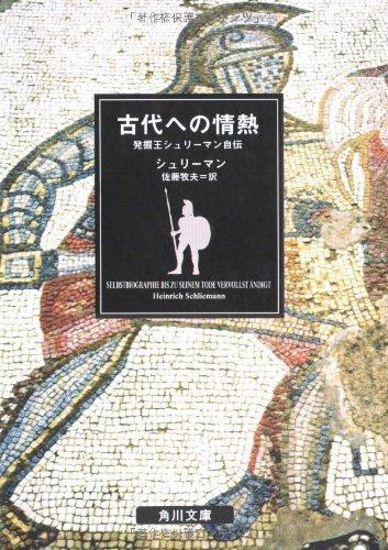 古代への情熱―発掘王シュリーマン自伝 (角川文庫ソフィア)の詳細を見る