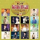 キング最新歌謡ベストヒット2015秋