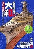 夢幻の軍艦 大和(9) (イブニングコミックス)