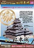 <日本名城シリーズ1/300>ペーパークラフト 国宝 松本城
