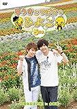DVD「ゆうきとつばさのひよこ 5ぴよ ~10周年記念の旅! in 北海道~」[DVD]