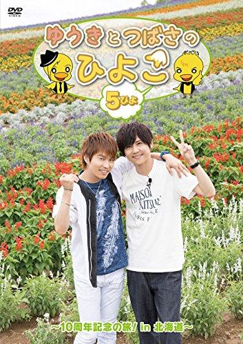 ゆうきとつばさのひよこ 5ぴよ ~10周年記念の旅!  in...