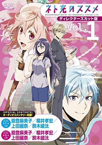 TVアニメ「ネト充のススメ」ディレクターズカット版DVD Vol.1