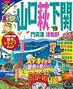 まっぷる 山口・萩・下関 門司港・津和野'19 (マップルマガジン 中国 6)
