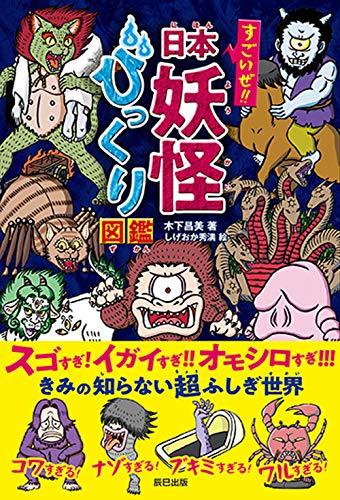 すごいぜ!! 日本妖怪びっくり図鑑