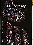 ゴシックの図像学〈上〉 (中世の図像体系)