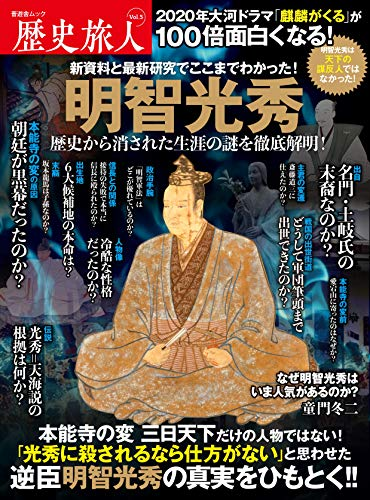 歴史旅人 Vol.5【明智光秀の謎】 (晋遊舎ムック)
