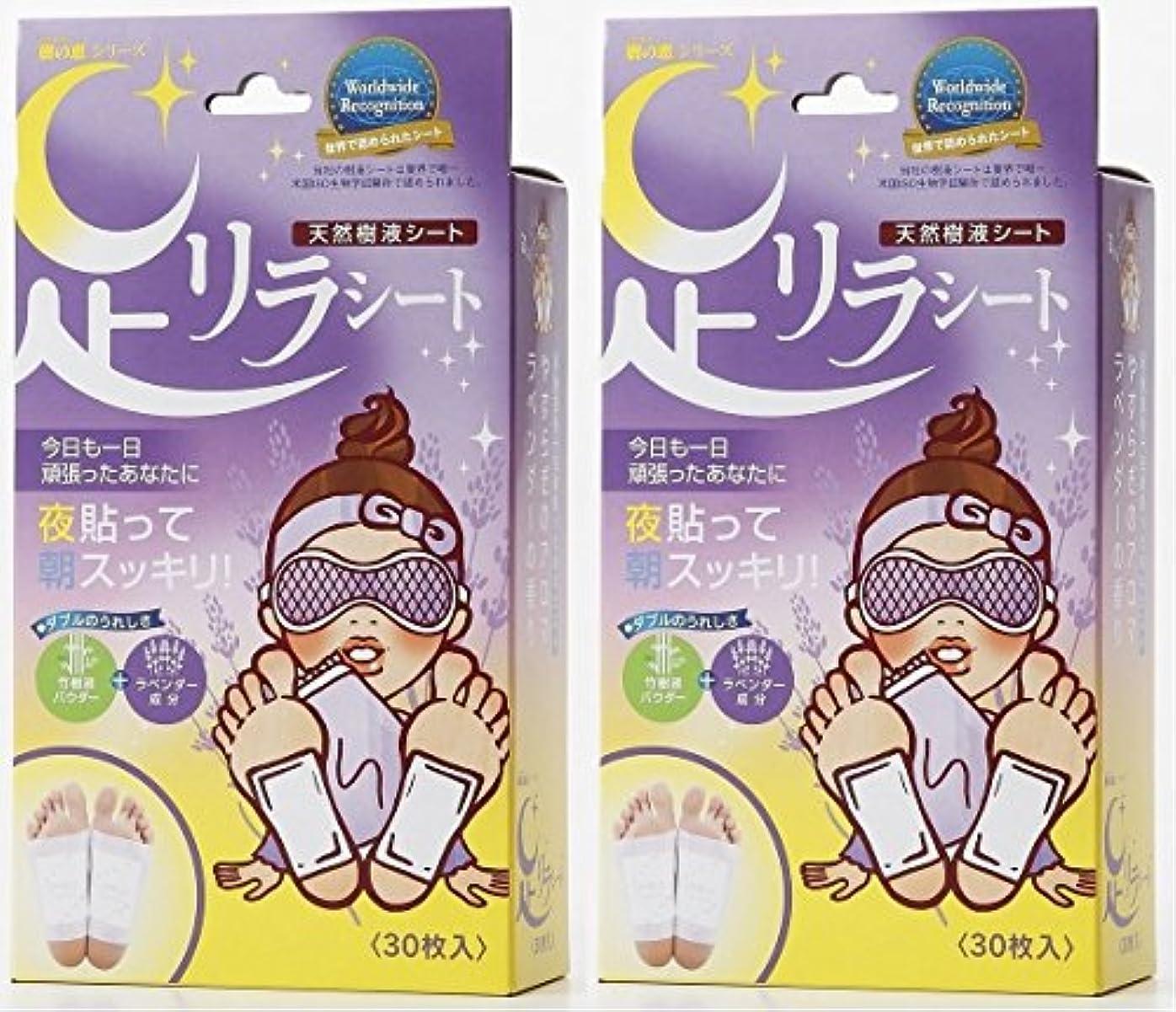 菊クアッガ湿度足リラシート ラベンダー30枚入×2箱セット