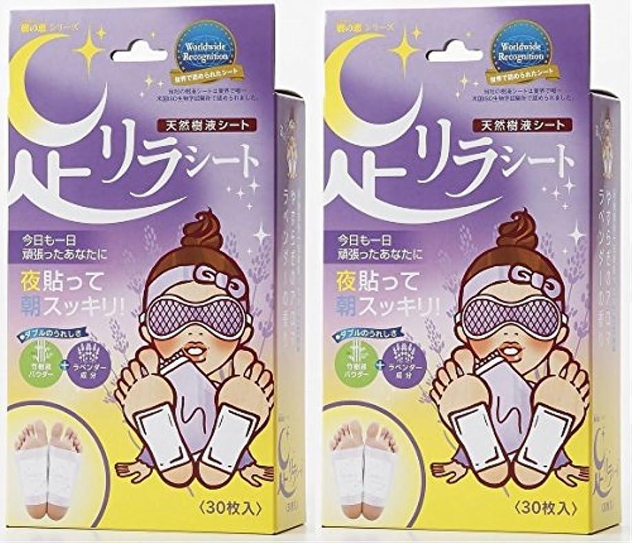 睡眠限界呼吸する足リラシート ラベンダー30枚入×2箱セット
