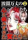 波瀾万丈の女たち Vol.16 心を病みすぎた女たち [雑誌] -