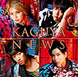 KAGUYA【初回盤B】 - NEWS