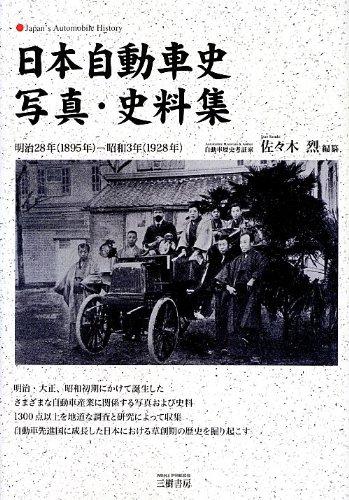 日本自動車史写真・史料集—明治28年(1895年)‐昭和3年(1928年) (-)