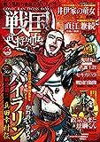 戦国武将列伝 2015年4月号 [雑誌] コミック乱ツインズ 戦国武将列伝