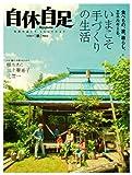 自休自足 2011年 10月号 [雑誌] VOL.35 画像