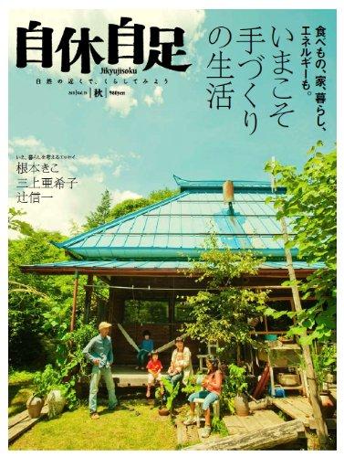 自休自足 2011年 10月号 [雑誌] VOL.35