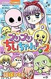 プリプリちぃちゃん!! (2) (ちゃおフラワーコミックス)