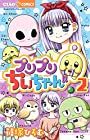 プリプリちぃちゃん!! 第2巻 2016年06月30日発売