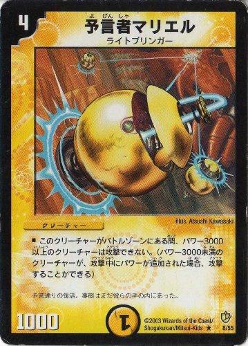 デュエルマスターズ 【DM-08】 予言者マリエル 【レア】