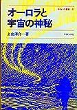オーロラと宇宙の神秘 (1981年) (サイエンス叢書〈21〉)