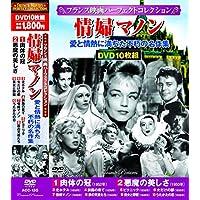 フランス映画パーフェクトコレクション 情婦マノン DVD10枚組 ACC-135