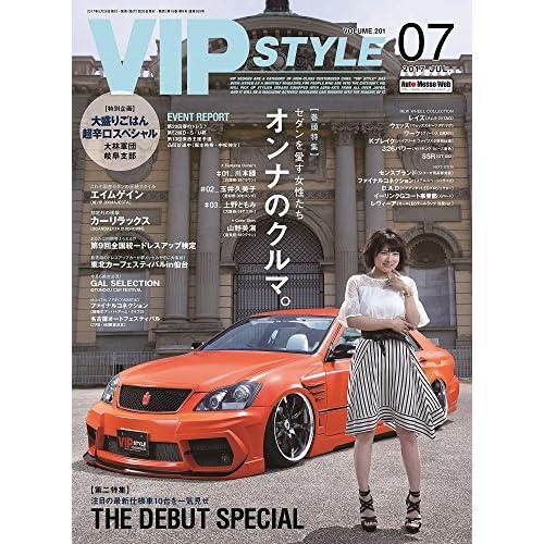 VIP STYLE(ビップスタイル) 2017年 07 月号 [雑誌]