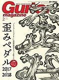 Guitar magazine (ギター・マガジン) 2018年 2月号 [雑誌] リットーミュージック