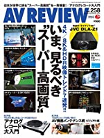 AV REVIEW Vol.258 2016年11月号