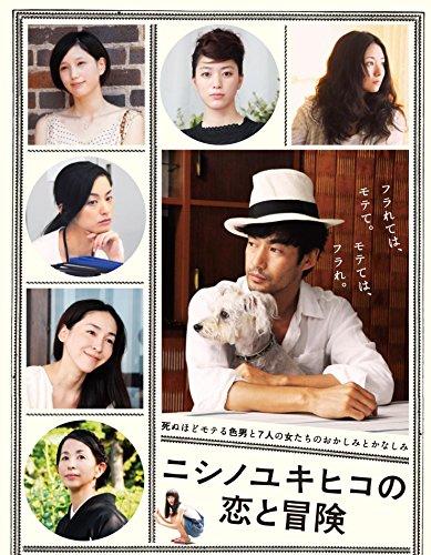 ニシノユキヒコの恋と冒険 Blu-ray(特典DVD付2枚組)の詳細を見る