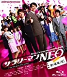 サラリーマンNEO 劇場版(笑)[Blu-ray/ブルーレイ]