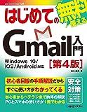 はじめてのGmail入門[第4版] (BASIC MASTER SERIES)