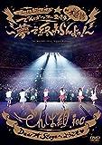 ワールドワイド☆でんぱツアー2014 in 日本武道館~夢で終わらんよっ! ~ [DVD] -