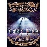 ワールドワイド☆でんぱツアー2014 in 日本武道館~夢で終わらんよっ! ~ [DVD]