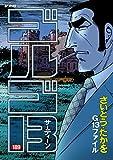 ゴルゴ13(189) (コミックス単行本)