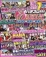 パチスロ実戦術MARIA Vol.12 (GW MOOK 409)