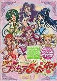 Yes!プリキュア5GoGo!【8】 [DVD]