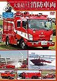 大集結!!日本の消防車両 [DVD]