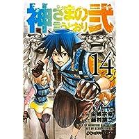 神さまの言うとおり弐(14) (週刊少年マガジンコミックス)