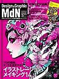 MdN (エムディエヌ) 2012年 01月号 [雑誌]