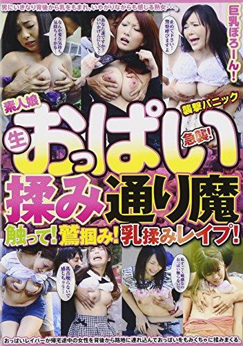 生おっぱい揉み通り魔 [DVD]