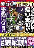 おばけ道 THE END (ヤングキングコミックス)