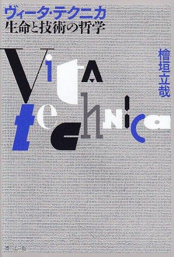 ヴィータ・テクニカ 生命と技術の哲学